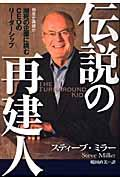 伝説の再建人の本
