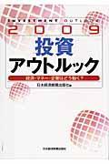 投資アウトルック 2009の本