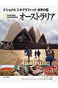 オーストラリアの本