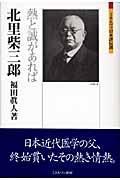 北里柴三郎の本