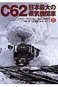 C62日本最大の蒸気機関車の本