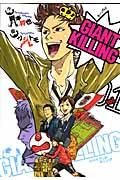 GIANT KILLING 01の本