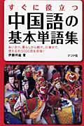 すぐに役立つ中国語の基本単語集の本