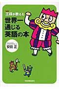 王様が教える世界一通じる英語の本の本