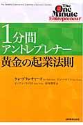 1分間アントレプレナー黄金の起業法則の本