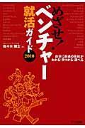 めざせ!ベンチャー就活ガイド 2010の本