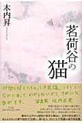 茗荷谷の猫の本