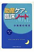 助産ケア臨床ノートの本