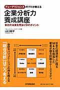 企業分析力養成講座の本