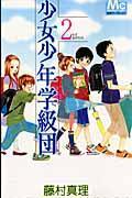 少女少年学級団 2の本