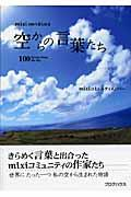 空からの言葉たちの本
