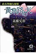 黄泉路の犬の本