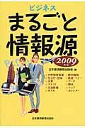 ビジネスまるごと情報源 2009年版の本