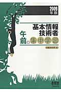 基本情報技術者午前の集中学習 2009年版の本
