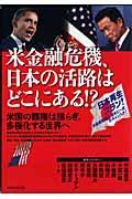 米金融危機、日本の活路はどこにある!?の本
