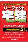 パーフェクト宅建 平成21年版の本