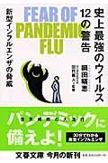 史上最強のウイルス12の警告の本