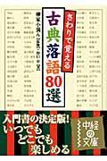 さわりで覚える古典落語80選の本