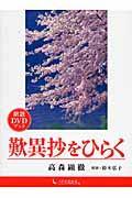 朗読DVDブック 歎異抄をひらくの本