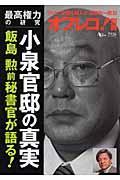 小泉官邸の真実飯島勲前秘書官が語る!の本