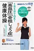 「高血圧」「骨粗しょう症」健康体操の本