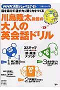 川島隆太教授の大人の英会話ドリルの本