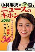 小林麻央のゼロからわかるニュースのキホン 2009の本