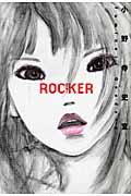Rockerの本