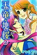 天の竜・地の桜 2の本