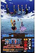 劇場版ONE PIECEエピソードオブアラバスタ砂漠の王女と海賊たちの本