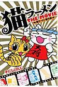 猫ラーメンTHE MOVIEの本