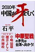 2010年中国が牙をむくの本