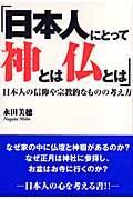 日本人にとって神とは仏とはの本