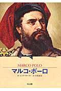 マルコ・ポーロの本
