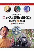池上彰のニュースに登場する国ぐにのかげとひかり 2の本