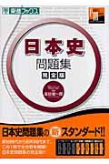 日本史問題集完全版の本