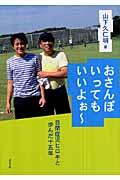 おさんぽいってもいいよぉ~の本