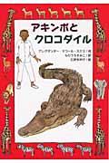アキンボとクロコダイルの本
