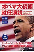 オバマ大統領就任演説の本