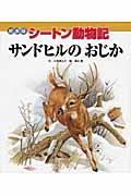 サンドヒルのおじかの本