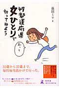 47都道府県女ひとりで行ってみようの本