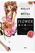Flowerの本