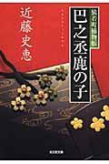 巴之丞鹿の子の本