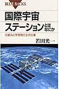国際宇宙ステーションとはなにかの本