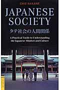 Japanese societyの本
