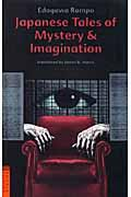 Japanese tales of mystery & imaginationの本
