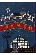 星の降る村の本