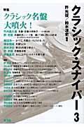 クラシック・スナイパー 3の本
