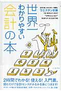 世界一わかりやすい会計の本の本