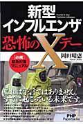 新型インフルエンザ・恐怖のXデーの本